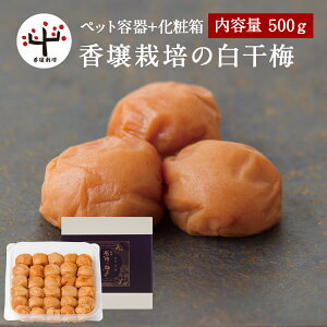 香壌栽培の白干梅 ペット容器+化粧箱 500g