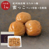 【石神邑紀州南高梅】蜜っこ(はちみつ梅)[塩分5%]ペット容器+化粧箱1kg