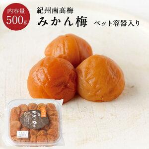 みかん梅[塩分5%] PET容器 500g梅干し 梅干 漬物 石神邑 紀州 南高梅 お弁当 おにぎり