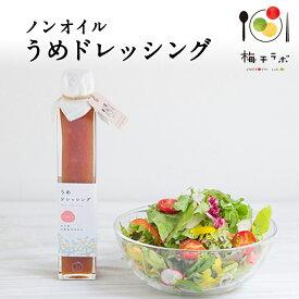 【梅干ラボ】うめドレッシング 200ml梅 調味料 おすすめ スパイス ドレッシング サラダ