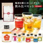 石神邑自慢の梅酒、「邑人」8種の合計11本を、色とりどりのミニボトルで詰めあわせ。花ふきんで包まれた、梅酒とりどりセットボトルに、水引きに、かわいさ満ちるギフト。
