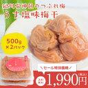【紀州南高梅】【送料無料】うす塩味梅干 つぶれ梅 [塩分8%] 1kg(500g×2)