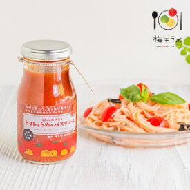 梅干ラボトマトとうめのパスタソース 280gトマトパスタ パスタソース トマトソース 梅加工