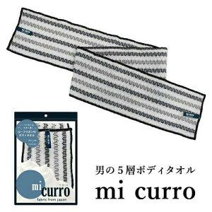 【送料無料】mi curro (ミクーロ) ボディタオル メンズナイロン スーパーハード 浴用タオル 日本製 最高級泡立つ ボディケア バス用品 バスグッズ 風呂用品 男性