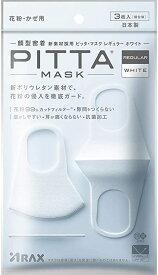 【送料無料】【2020新バージョン3回→5回洗えて抗菌加工追加】PITTA MASK WH ピッタマスク ホワイト 3枚入り〔個包装〕日本製 レギュラーサイズ 花粉・かぜ用