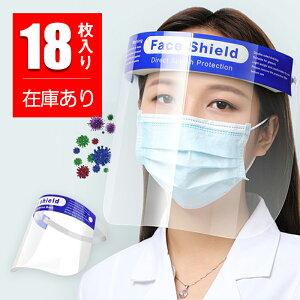 フェイスシールド 18枚セット フェイスカバー フェイスガード 高品質 シールド 保護シールド 透明シールド 防護マスク保護シールド めがね 透明 男女兼用 マスク併用 在庫あり 送料無料