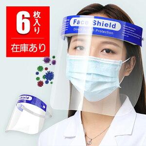 フェイスシールド 6枚セット フェイスカバー フェイスガード 高品質 シールド 保護シールド 透明シールド 防護マスク保護シールド めがね 透明 男女兼用 マスク併用 在庫あり 送料無料