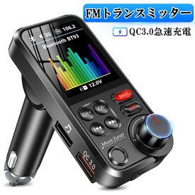 FMトランスミッター Bluetooth 5.0 高音質 ハンズフリー通話 USBメモリー/micro USB カード/AUX ケーブル対応 iPhone Android USB充電 急速充電 高音質 12V 24V