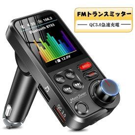 【楽天1位】 FMトランスミッター Bluetooth 5.0 高音質 ハンズフリー通話 USBメモリー/micro USB カード/AUX ケーブル対応 iPhone Android USB充電 急速充電 高音質 12V 24V