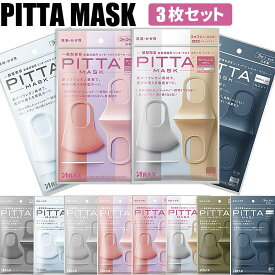 【日本製】 PITTA MASK ピッタ マスク レギュラーサイズ・スモールサイズ 1袋3枚入 ウレタン 即納