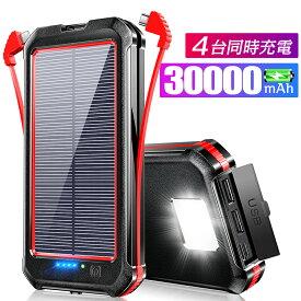 ソーラー モバイルバッテリー ソーラー充電器 30000mAh 大容量 2.1A 急速充電 ケーブル内蔵 4台同時充電 スマホ充電器 ソーラー バッテリー 高品質 便利 軽量 台風 地震 旅行 出張 停電対策 LEDライト付き iPhone/Android対応