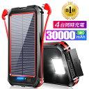 【ランキング1位常連】 ソーラー モバイルバッテリー 30000mAh 大容量 2.1A 急速充電 ソーラー充電器 高輝度LEDライト…