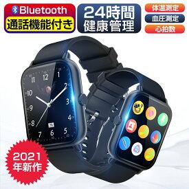 【2021年新作】 スマートウォッチ Bluetooth 通話機能 血圧測定 血中酸素 心拍計 活動量計 健康管理 天気予報 腕時計 着信通知 睡眠検測 睡眠計 アラーム 日本語対応 メンズ レディース iphone android 対応