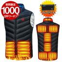 【1000円OFFクーポン】 電熱ベスト バッテリー付 加熱ベスト ヒーター 電熱ジャケット ベスト 日本製繊維 3段階調温 …