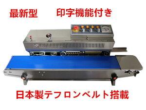 印字機能付きエンドレスシーラー機 ベルトシーラー機 新品 1年間メーカー保証付 送料無料