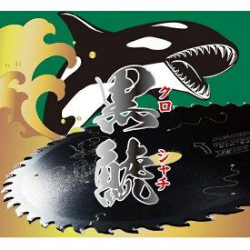 【メール便可】 HiKOKI ハイコーキ スーパーチップソー 黒鯱(クロシャチ) 165mm 45P 0037-5953 集成材・一般木材用