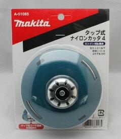 マキタ タップ式ナイロンコードカッタ4 A-51085