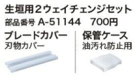 マキタ 生垣用2ウェイチェンジセット A-51144
