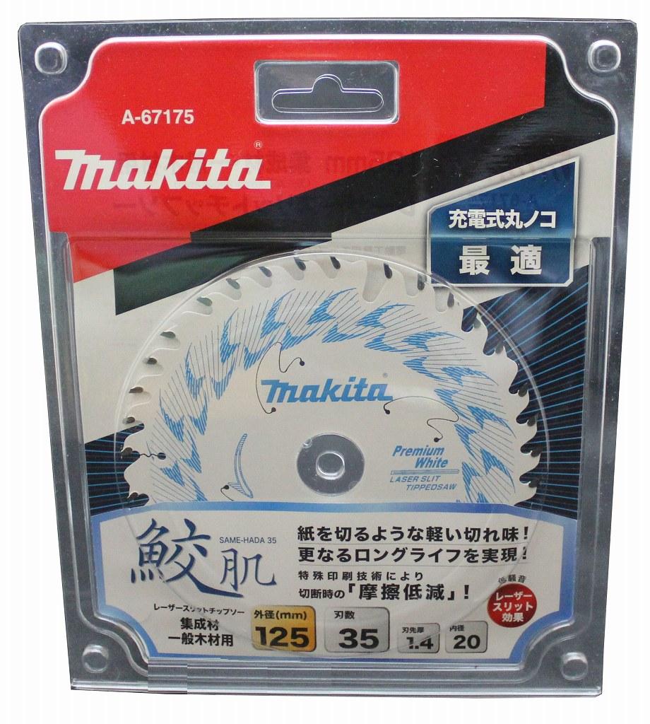 【メール便可】 マキタ 鮫肌プレミアムホワイトチップソー 125mm 35P A-67175 集成材・一般木材用