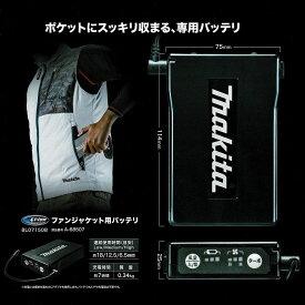 マキタ ファンジャケット用バッテリ BL0715B A-68507
