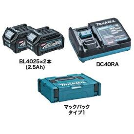マキタ パワーソースキット XGT1 A-69727 (バッテリBL4025×2本・充電器DC40RA・マックパックタイプ1のセット品)