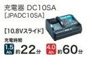 マキタ 充電器 DC10SA 10.8Vスライド用