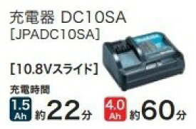 送料無料 数量限定 マキタ 充電器 DC10SA 10.8Vスライド用 (化粧箱なし)