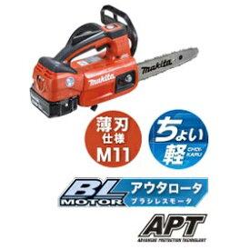 マキタ 充電式チェンソー 250mm 18V MUC254HDZR 赤 薄刃仕様M11 カービングバー  本体のみ(バッテリ・充電器別売)