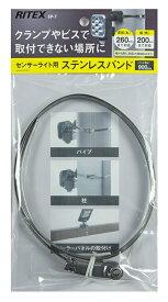 ムサシ RITEX センサーライト用ステンレスバンド SP-7