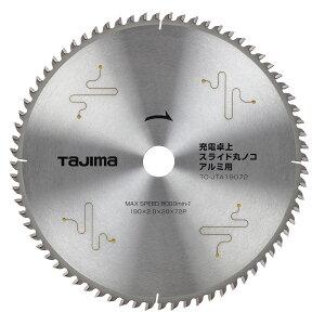 メール便可 タジマ チップソー 充電卓上・スライド丸ノコアルミ用190-72P TC-JTA19072