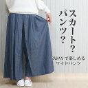 【送料無料】パンツなのにスカートに見える!綿ワイドパンツ レディース ガウチョパンツ バギーパンツ デニムパンツ ジーパン 綿混 コットン混 ウエストゴム ゆったり カットソーデニム ワイドパンツ
