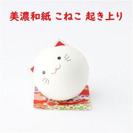 和紙ころころ こねこ 石川紙業 和紙人形 起き上がり こぼし 美濃和紙 置物 人形 猫 ねこ ネコ 和猫 縁起 開運 商売繁盛 ハンドメイド 手作り ペーパークラフト 玄関 飾り コンパクト かわいい