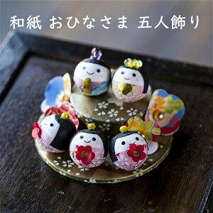 おひなさま五人飾りミニ 石川紙業 お雛様 雛人形 ひな人形 美濃和紙 ひなまつり 雛 初節句 桃の節句 節句 季節 春 和紙人形 細工 和紙 ちりめん 人形 飾り 置物 かわいい コンパクト 小さい