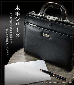 ダレスバッグ メンズ ビジネスバッグ 男性用 B4 A4 日本製 豊岡製鞄 42cm