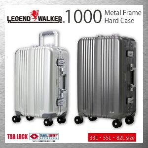 スーツケース ハードケース アルミケース LEGEND WALKER 1000-72 Lサイズ 大型 5-7泊 85L メンズ