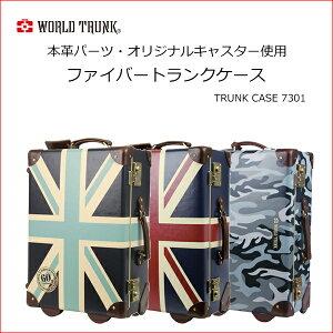 スーツケース 機内持ち込み WORLD TRUNK ファイバートランクケース 7301-50 Sサイズ 小型 30L 1-2泊 メンズ レディース 本革