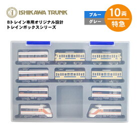 ISHIKAWATRUNK トレインケース 特急車両用 10両 Bトレイン ボックス