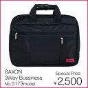 ビジネスバッグ【SAXON】5173モデル A4サイズ 就職活動 新生活 メンズ レディース リクルート【安さの限界に挑戦!】 …
