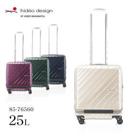 hideo design ウェーブ2 コインロッカー スーツケース 1〜2泊 TSAロック 機内持込 25L 85-7656
