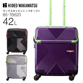 スーツケース 機内持ち込み hideo design マックスキャビン トップオープン 拡張 85-7662 Sサイズ 小型 42L 1-3泊 メンズ TSAロック