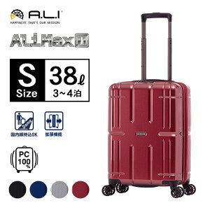 スーツケース A.L.I AliMAX2 1-3泊 機内持ち込み 拡張 38L ALI-011-18w