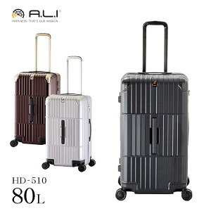 スーツケース A.L.I departure 5-7泊 全4色 80L HD-510-27
