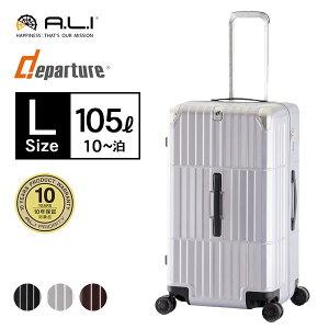 スーツケース A.L.I departure 7-10泊 全4色 80L HD-510-29