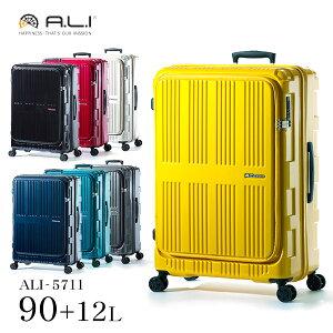 スーツケース A.L.I アジアラゲージ MAXBOX フロントオープン 7〜10泊 拡張 全7色 90L ALI-5711