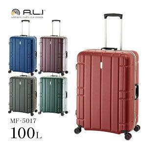 スーツケース A.L.I AliMAX G 7-10泊 全5色 100L ALI-MF-5017