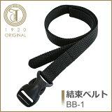 結束ベルト(bb-1)