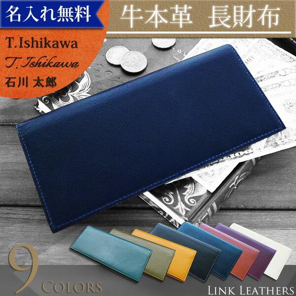LINK LEATHERS 長財布 メンズ/レディース 全9色 名入れ シンプル 本革 ギフト プレゼント 父の日