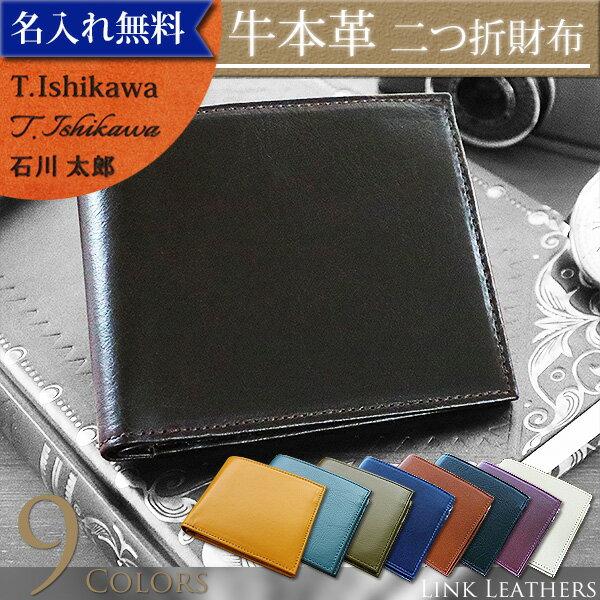 LINK LEATHERS 二つ折財布 メンズ/レディース 全9色