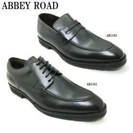 ローファー ABBEY ROAD AB1151/AB1153 アビーロード メンズ ビジネスシューズ フォーマル 靴 シューズ ソフトレザー クッション性 幅広 3E 男性 紳士 革靴 本革 牛革 マドラス