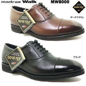 革靴 madras Walk MW8000 マドラスウォーク メンズ ビジネスシューズ レースタイプ 天然皮革 本革 ゴアテックス 完全防水 スムース革 幅広 4E EEEE 男性 紳士